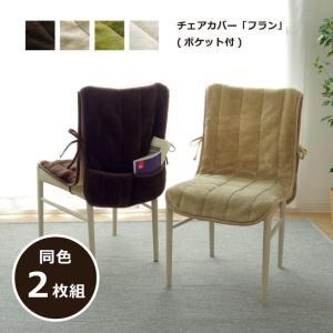椅子カバー チェアカバー ポケット付き フラン同色2枚組 ポケット付 フランネル 無地 IT-tm|i-s