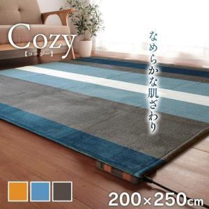 ホットカーペットセット 3畳 ホットカーペット本体+ ラグカーペット「コージー」 200×250cm(約3畳) ホットカーペット シンプル 長方形 床暖房 電気カーペット
