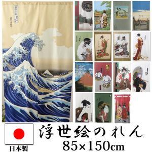 のれん 暖簾 和風 85×150cm 日本製 選べる 「浮世絵のれん」 全15柄 間仕切り 目隠し 和柄 白波 赤富士|i-s