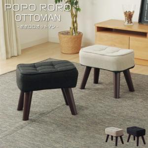 オットマン チェア スツール「 ポポロロオットマン 」  40×26×35cm  (it) チェア ...