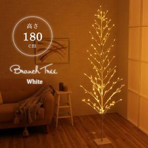 LED クリスマスツリー 「 ブランチツリー 」 ホワイト 180cm おしゃれ LEDツリー 間接...