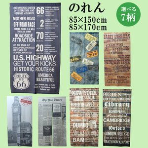 のれん 暖簾 85×150cm/85×170cm 日本製 「ヴィンテージのれん」 選べる4柄 おしゃれ デニム 間仕切り 壁飾り i-s