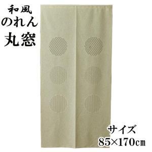 のれん 暖簾 「麻混丸窓」 85×170cm 和風 おしゃれ ロング丈 カーテン 目隠し|i-s