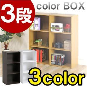 本棚 カラーボックス 3段 HP943 収納ボックス 収納棚 整理棚 収納 オフィス家具 シェルフ|i-s