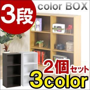 本棚 カラーボックス 3段 2個セット HP943 収納ボックス 収納棚 整理棚 収納 オフィス家具 シェルフ|i-s