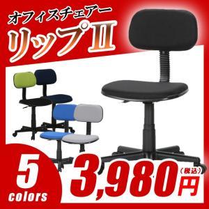 クーポン対象 オフィスチェア OAチェア デスクチェア 「リップ2」fbc ワークチェア 椅子 パソコンチェア|i-s