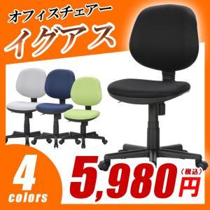 クーポン対象 オフィスチェア OAチェア デスクチェア 「イグアス」fbc ワークチェア イス ガス昇降 椅子 パソコンチェア|i-s