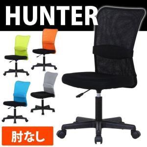オフィスチェア メッシュバックチェア 「ハンター肘なしタイプ」 OAチェア 椅子 デスクチェア いす チェア 事務用 チェアー イス メッシュ 学習イス|i-s