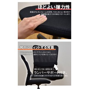 オフィスチェア メッシュバックチェア 「ハンター肘なしタイプ」 OAチェア 椅子 デスクチェア いす チェア 事務用 チェアー イス メッシュ 学習イス|i-s|04