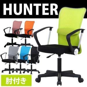オフィスチェア メッシュ おしゃれ 腰痛 肘付 メッシュバックチェア OAチェア デスク チェア 椅子 チェアー イス 事務用 学習 「ハンター肘付きタイプ」|i-s