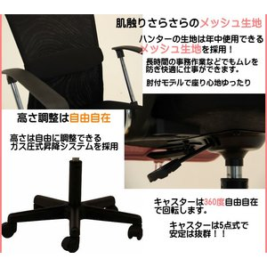 オフィスチェア メッシュバックチェア 「ハンター肘付きタイプ」 OAチェア デスクチェア チェア 椅子 チェアー イス いす メッシュ 事務用 学習イス|i-s|02