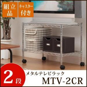テレビラック メタル 2段 「MTV-2CR」 ファイルワゴン キッチンワゴン キャスター付き メタルラック ワイヤー収納 収納棚 ワイヤーシェルフ|i-s