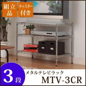 テレビ台 テレビボード テレビラック メタル 3段 「MTV-3CR」 キッチンワゴン キャスター付き メタルラック 収納 収納棚 ワイヤーシェルフ|i-s
