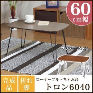 ローテーブル 60cm幅 「トロン 6040」 リビング 居間 一人暮らし 新生活 サブ テーブル 折りたたみ|i-s