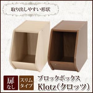 ブロックボックス Klotz(クロッツ) 小物収納 スタッキング 積み重ね 衣類収納 省スペース 組み合わせ収納 おもちゃ収納 隙間収納|i-s