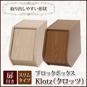 ブロックボックス Klotz(クロッツ) 扉付き 小物収納 スタッキング 積み重ね 衣類収納 省スペース 組み合わせ収納|i-s