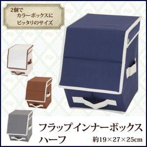 クーポン対象 フラップインナーボックスハーフ カラーボックス 横置き 蓋付き フラップ扉 布製 ファブリック 隠す収納 収納ケース 整理整頓 小物収納|i-s
