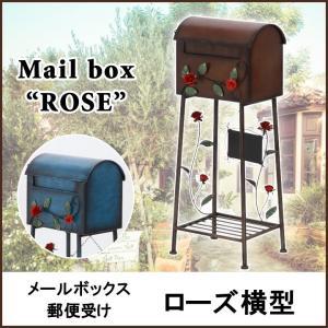 メールボックス 郵便受け ポスト ローズ横型 fbc 玄関 バラ 薔薇 おしゃれ 置き型 自立式 スタンド 新聞 アンティーク調 シャビー|i-s