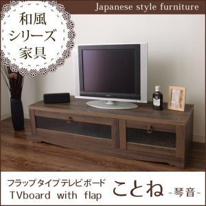 フラップタイプテレビボード 木製 ことね it-tm 和風 家具 アンティーク レトロ 和家具 ワイドローボード 120cm幅 テレビ台 TV台 TVボード リビング|i-s