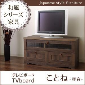 テレビボード 木製 ことね it-tm 和風 家具 アンティーク レトロ 和家具 テレビ台 88cm幅 ハイタイプ テレビ台 テレビボード TV台 TVボード リビング|i-s