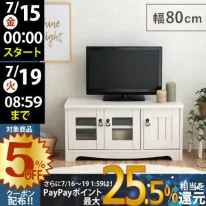 テレビ台 「クラージュ」 80幅 it AV機器収納付き 新生活 ホワイト 白 フレンチカントリー調 シャビーシック おしゃれ テレビボード|i-s