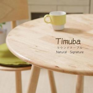 ラウンドテーブル ティムバ FBC 北欧 食卓 テーブル シンプル おしゃれ 木製 天然木 新生活|i-s
