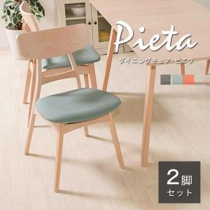ダイニングチェア ピエタ チェア2脚セット FBC チェア 椅子 ダイニング 木製|i-s