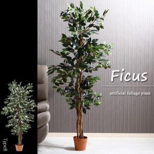観葉植物 フェイク 本物そっくり フェイクグリーン 「フィカス 690」 FBC 大型 造花 インテリア 室内|i-s