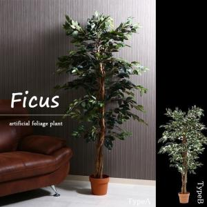 観葉植物 フェイク 本物そっくり 大型 フェイクグリーン 「フィカス 1124」 FBC 造花 インテリア 室内|i-s