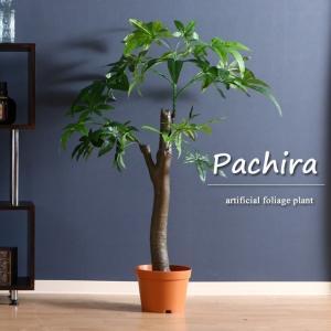 観葉植物 フェイク 本物そっくり フェイクグリーン 「パキラ 朴の木タイプ」 FBC 大型 室内 造...