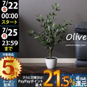 観葉植物 フェイク 本物そっくり フェイクグリーン 「オリーブ312」 FBC 室内 リアル 造花 インテリア|i-s
