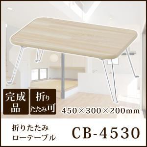 ちゃぶ台 ローテーブル 「CB-4530」 折りたたみ 折れ脚 卓袱台 テーブル ちゃぶ台 リビング 居間 一人暮らし 新生活|i-s