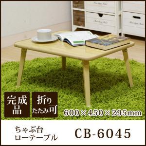 ちゃぶ台 ローテーブル 「CB-6045」 折りたたみ 折れ脚 卓袱台 テーブル ちゃぶ台 リビング 居間 一人暮らし 新生活|i-s