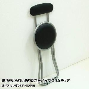 パイプスリムチェア 折りたたみイス FB-32BK パイプ椅子 オフィスチェア 会議椅子 チェア スリムチェア パイプいす 事務用椅子 パイプチェア|i-s|02