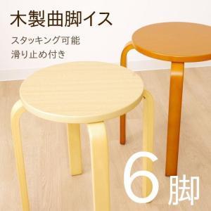 丸椅子 6脚セット 木製 おしゃれ 曲脚イス 円形 丸いす 「21S6」 椅子 イス チェア スツール 腰掛け スタッキング 木 曲げ脚 (tm)|i-s