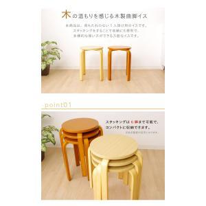 丸椅子 6脚セット 木製 曲脚イス 丸椅子 円形 丸いす 「21S6」 (tm) 椅子 イス チェア スツール 腰掛け 激安 スタッキング 木 木製 曲げ脚|i-s|02