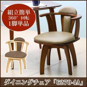 ダイニングチェア 椅子 イス 肘付回転チェア6270-4A IT リビングチェア 食卓|i-s