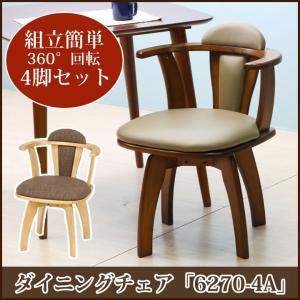 ダイニングチェア 椅子 イス 肘付回転チェア6270-4A 4脚セット IT リビングチェア 食卓|i-s