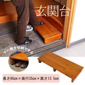玄関台 木製 踏み台 「玄関収納・玄関台 90cm」(IT) ブラウン 玄関 エントランス 収納 段差 ステップ  踏み木 足置き 框 上がり框 段差解消 昇降補助|i-s