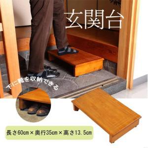 玄関台 木製 踏み台 「玄関収納・玄関台 60cm」(IT) ブラウン 玄関 エントランス 収納 段差 ステップ  踏み木 足置き 框 上がり框 段差解消 昇降補助|i-s