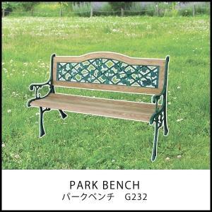 ガーデンベンチ パークベンチ (G232) fbc 屋外 ベンチ 屋外 ガーデン 野外 庭 椅子 チェア チェアー いす|i-s