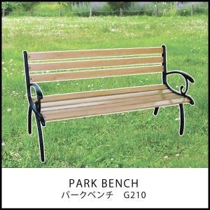 ガーデンベンチ パークベンチ (G210) fbc 屋外 ベンチ 屋外 ガーデン 野外 庭 椅子 チェア チェアー いす|i-s