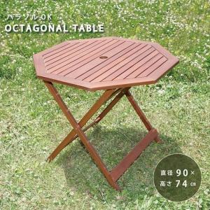 ガーデンテーブル 八角テーブル「90cm GT04FB」 fbc ガーデン用 木製 折り畳み コンパクト おしゃれ 北欧 テラス テーブル|i-s