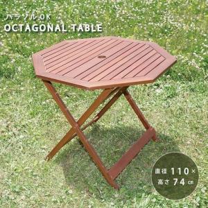 ガーデンテーブル 八角形テーブル 直径110cm ガーデン用 (GT05FB) fbc 木製 折り畳み コンパクト おしゃれ テラス テーブル|i-s