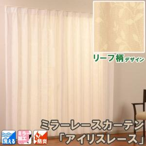 レースカーテン 1枚 防炎 ミラー加工 透けにくい 「アイリスレース」 幅150×丈213/223/228/233/238cmから選択可(注文加工品)(uni)|i-s