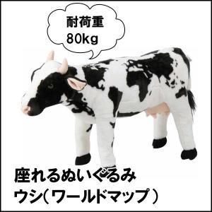クーポン対象 ぬいぐるみ 牛 本物そっくり 座れる 「ウシ(ワールドマップ)」 縫いぐるみ 動物 どうぶつ アニマル スツール いす チェアー|i-s