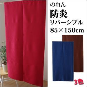 のれん 暖簾 防炎リバーシブル 85×150cm おしゃれ シンプル 和風 青 赤 キッチン 間仕切り|i-s