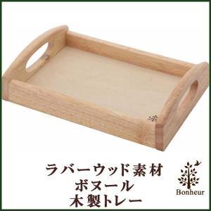 トレイ お盆 「木製トレー ボヌール」 キッチン 北欧 プレート お盆 食卓 シンプル 台所 おしゃれ かわいい キッチン用品|i-s
