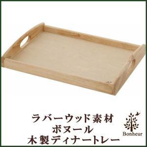 トレイ お盆 「木製ディナートレー ボヌール」 キッチン 北欧 プレート カフェ お盆 食卓 キッチン用品|i-s