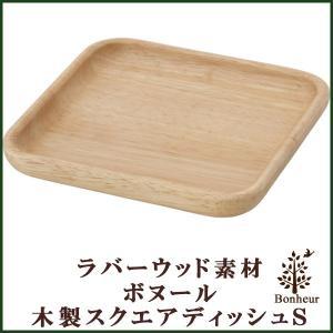 プレート 「木製スクエアディッシュS ボヌール」 キッチン 北欧 食器 ワンプレート ランチプレート モーニングプレート|i-s